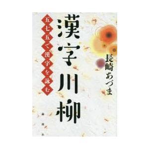 漢字川柳 五七五で漢字を詠む|ggking