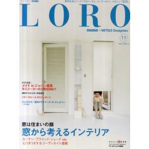 LORO 都市生活とインテリアのトータル・コーディネイト・マガジン 11 ggking