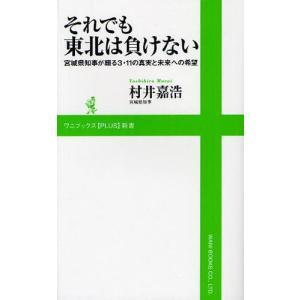 それでも東北は負けない 宮城県知事が綴る3・11の真実と未来への希望|ggking