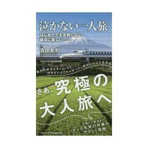 本 ISBN:9784847066214 吉田友和/著 出版社:ワニブックス 出版年月:2019年0...