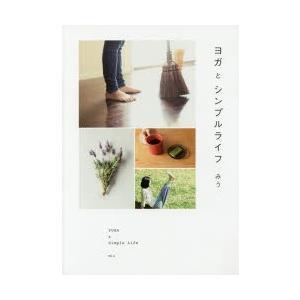 本 ISBN:9784847094774 みう/著 出版社:ワニブックス 出版年月:2016年08月...