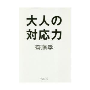 本 ISBN:9784847097171 齋藤孝/著 出版社:ワニブックス 出版年月:2018年11...