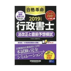 合格革命行政書士法改正と直前予想模試 2019年度版 ggking