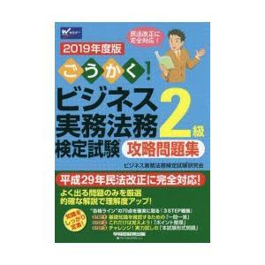 本 ISBN:9784847145476 ビジネス実務法務検定試験研究会/編著 出版社:早稲田経営出...