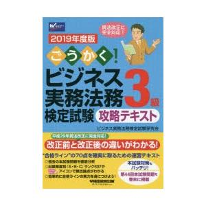 本 ISBN:9784847145483 ビジネス実務法務検定試験研究会/編著 出版社:早稲田経営出...