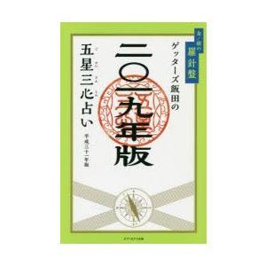 本 ISBN:9784860087760 ゲッターズ飯田/著 出版社:セブン&アイ出版 出版年月:2...