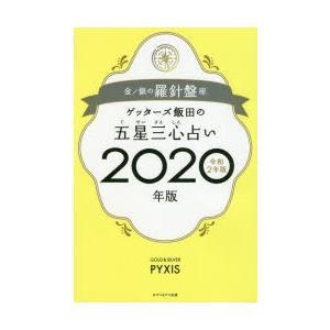 本 ISBN:9784860088071 ゲッターズ飯田/著 出版社:セブン&アイ出版 出版年月:2...
