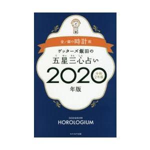 本 ISBN:9784860088101 ゲッターズ飯田/著 出版社:セブン&アイ出版 出版年月:2...