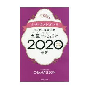 本 ISBN:9784860088118 ゲッターズ飯田/著 出版社:セブン&アイ出版 出版年月:2...
