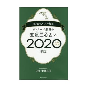 本 ISBN:9784860088125 ゲッターズ飯田/著 出版社:セブン&アイ出版 出版年月:2...