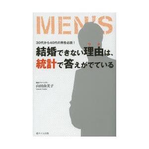 結婚できない理由(ワケ)は、統計で答えがでている 30代から40代の男性必読!