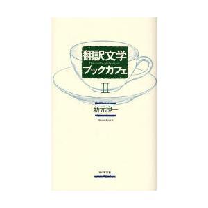 翻訳文学ブックカフェ 2|ggking