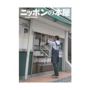 ニッポンの本屋|ggking