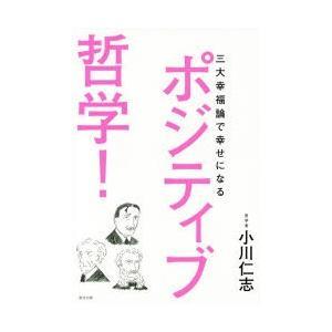 本 ISBN:9784860294311 小川仁志/著 出版社:清流出版 出版年月:2015年06月...