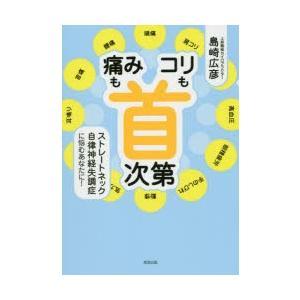 本 ISBN:9784860294854 島崎広彦/著 出版社:清流出版 出版年月:2019年05月...