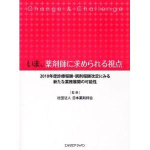 いま、薬剤師に求められる視点 Change & Challenge 2010年度診療報酬・調剤報酬改定にみる新たな業務展開の可能性|ggking