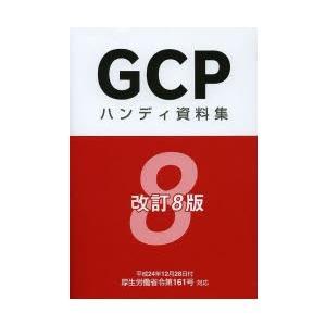 GCPハンディ資料集