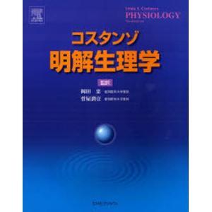 本 ISBN:9784860349066 Linda S.Costanzo/原著 岡田忠/監訳 菅屋...