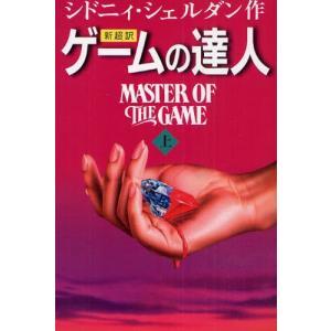 ゲームの達人 新超訳 上|ggking