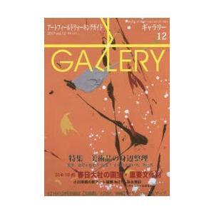ギャラリー アートフィールドウォーキングガイド 2017Vol.12|ggking