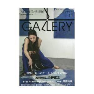 ギャラリー アートフィールドウォーキングガイド 2019Vol.11|ggking