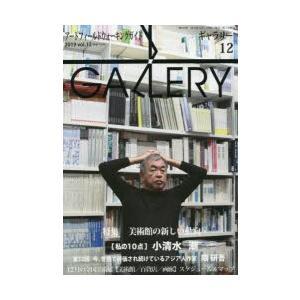 ギャラリー アートフィールドウォーキングガイド 2019Vol.12|ggking