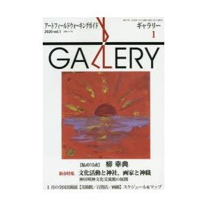 ギャラリー アートフィールドウォーキングガイド 2020Vol.1|ggking