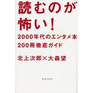 読むのが怖い! 2000年代のエンタメ本200冊徹底ガイド|ggking