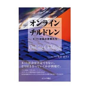 本 ISBN:9784860530495 牟田武生/著 出版社:オクムラ書店 出版年月:2007年0...