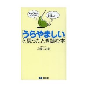 本 ISBN:9784860636852 心屋仁之助/著 出版社:あさ出版 出版年月:2014年05...