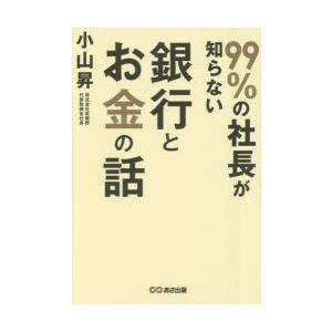 本 ISBN:9784860638283 小山昇/著 出版社:あさ出版 出版年月:2015年11月 ...