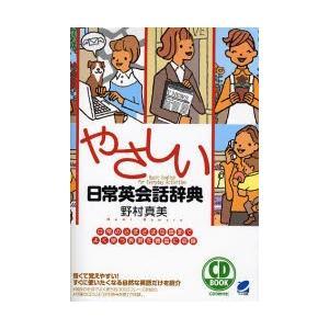 やさしい日常英会話辞典 日常のさまざまな場面でよく使う表現を豊富に収録|ggking