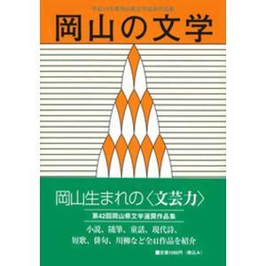 岡山の文学 岡山県文学選奨作品集 平成19年度|ggking