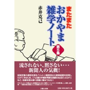 おかやま雑学ノート 第5集 ggking