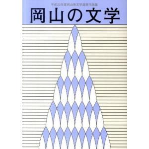 岡山の文学|ggking