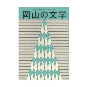 岡山の文学 岡山県文学選奨作品集 平成24年度|ggking