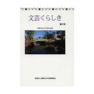 文芸くらしき 倉敷市民文学賞作品集 第17号|ggking