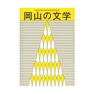 岡山の文学 岡山県文学選奨作品集 平成25年度|ggking