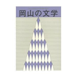 岡山の文学 岡山県文学選奨作品集 平成26年度|ggking