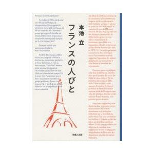 フランスの人びと|ggking