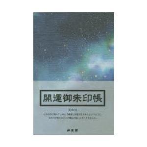 開運御朱印帳 天の川(大判)|ggking