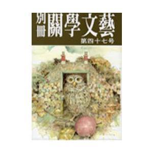 別冊関学文芸 47|ggking