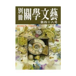 別冊関学文芸 48|ggking