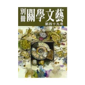 別冊関学文芸 49|ggking