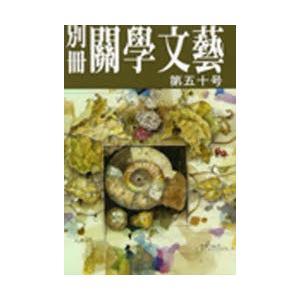 別冊関学文芸 50|ggking