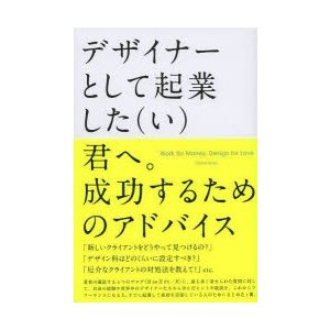 本 ISBN:9784861008863 David Airey/著 小竹由加里/訳 出版社:ビー・...