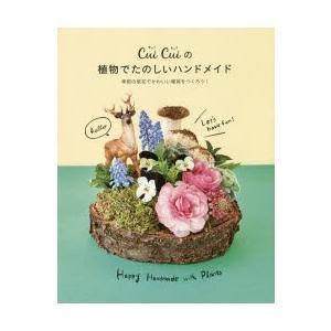 Cui Cuiの植物でたのしいハンドメイド 季節の草花でかわいい雑貨をつくろう! ggking