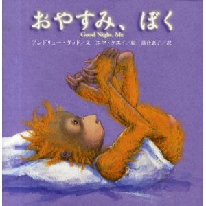 本 ISBN:9784861011481 アンドリュー・ダッド/文 エマ・クエイ/絵 落合恵子/訳 ...