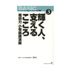 輝く人、支えるこころ 堀田力小布施講演録 Communication Book|ggking