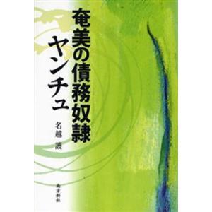 本 ISBN:9784861240911 名越護/著 出版社:南方新社 出版年月:2006年09月 ...